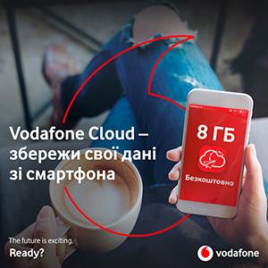 VodafoneCloud 300x300 - Vodafone ділиться своїми хмарами