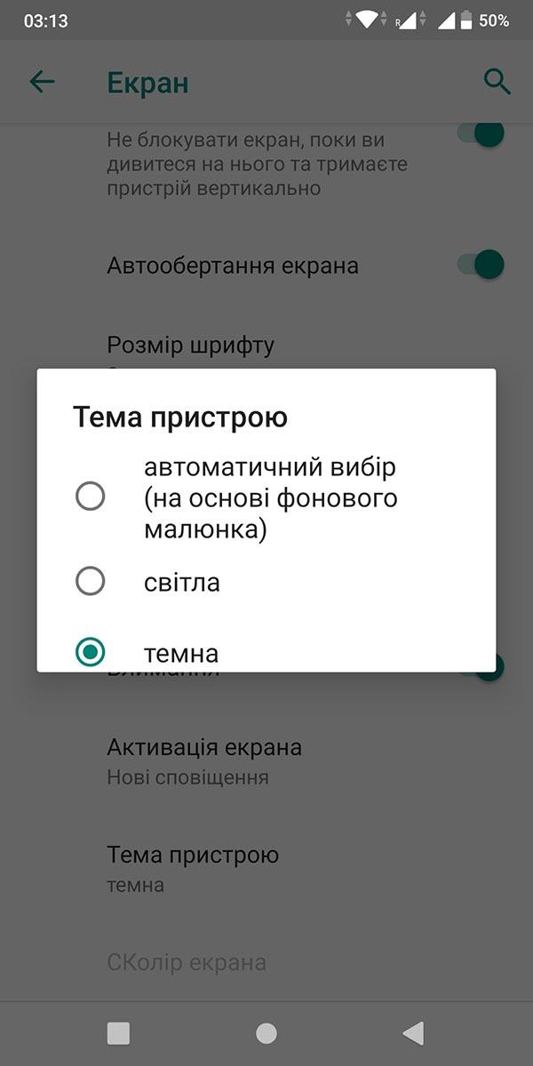Скрін екрану смартфона