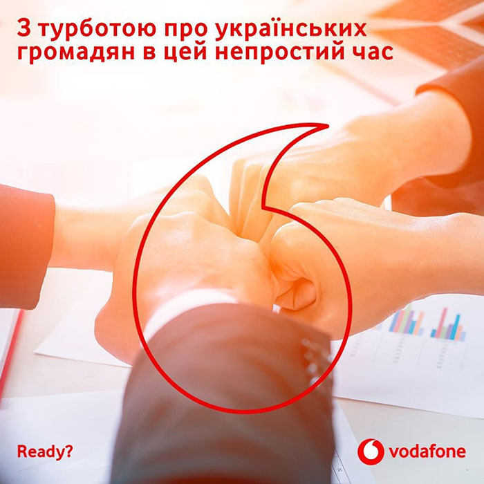 Водафон Україна: безпека