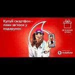 20210421_Vodafone_Phone+Service_photo